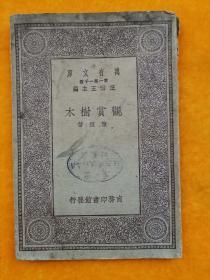 万有文库巜观赏树木》民国19年初版