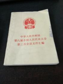 中华人民共和国第八届全国人民代表大会第三次会议文件汇编