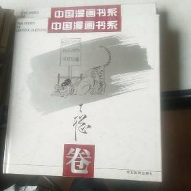 中国漫画书系