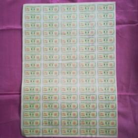 1972年带语录 江苏省絮棉票 壹张 (整版90)
