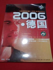 足球俱乐部2006世界杯特刊  2006德国  +  别册   【中架2】