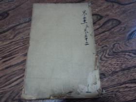 本草纲目草部目录第二十一卷-二十二卷 木版印刷 1册 全  16开