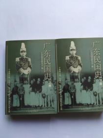 广东民国史(上下) 正版品佳