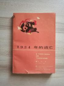 苏童 《1934年的逃亡》