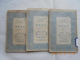 31592 万有文库:《宋朝事实》上中下全三册,民国二十四年三月初版,馆藏