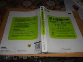 深入理解PHP:高级技巧、面向对象与核心技术 (原书第3版) 正版现货