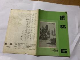 围棋  1983  6