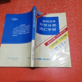 简明汉英外贸分类词汇手册
