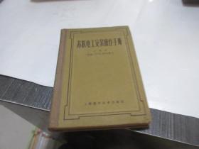 苏联电工安装操作手册