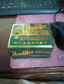 华丽牌烟草盒