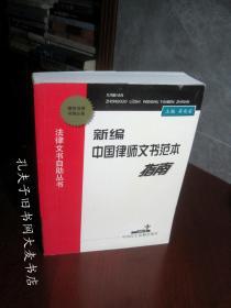 《新编中国律师文书范本指南》中国民主法制出版社