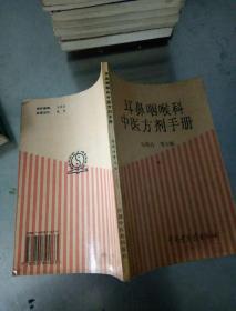 耳鼻咽喉科中医方剂手册
