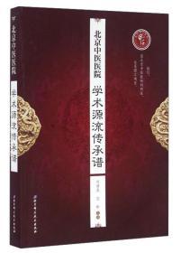 北京中医医院学术源流传承谱