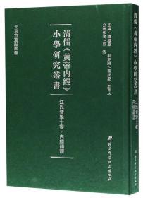 清儒《黄帝内经》小学研究丛书—江氏音学十书-内经韵读