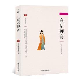 国学经典文库:白话聊斋