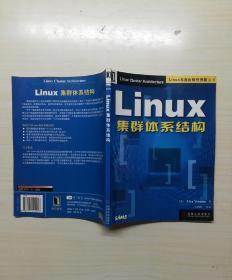 Linux集群体系结构
