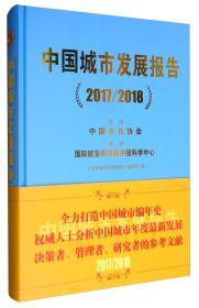 9787530497586-jw-中国城市发展报告2017/2018
