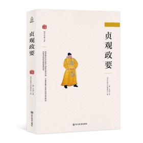 国学经典文库:贞观政要