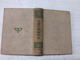 中国工程师手册--[c]水利