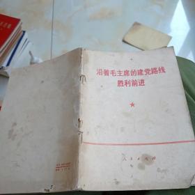 沿着毛主席的建党路线胜利前进一1970年有毛主席语录