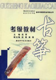 古筝考级教材 正版 吴青   9787535233714