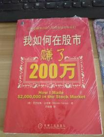 我如何在股市赚了200万
