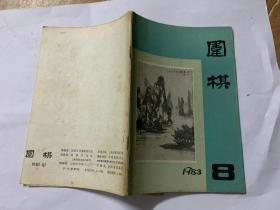 围棋  1983  8