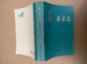 抗战红色经典长篇小说:苦菜花(1978年出版印刷)