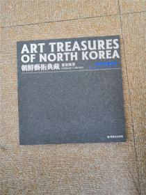 朝鲜艺术典藏 墨堂集萃 朝鲜当代艺术