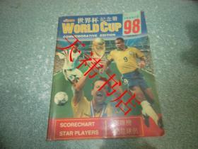 法国98 世界杯纪念册 World Cup 98