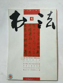 书法月刊2011.1
