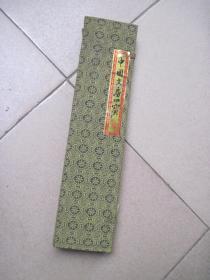 中国书画笔(一盒3支 湖笔)