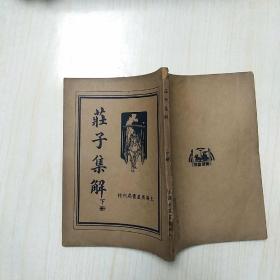 庄子集解 下册 上海广益书局