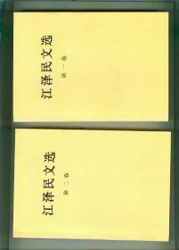 江泽民文选[第一.二.三卷  全三册]