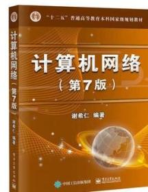 计算机网络(第七 7版) 谢希仁 电子工业出版社9787121302954