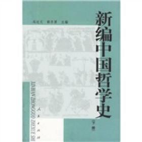 正版现货  新编中国哲学史(下)