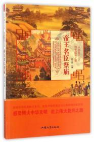 神奇建筑之美:帝王名臣祭庙/中华复兴之光