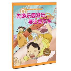 宝宝安全防范与好习惯养成启蒙教育绘本馆:去游乐园游玩,要注意安全