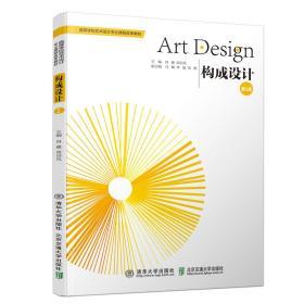 Art  Design构成设计