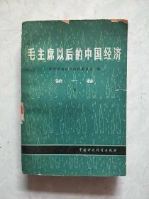 毛主席以后的中国经济 (第一卷) 下
