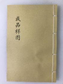 【复印件】中州人物考