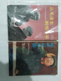 《从毛泽东到邓小平(漏装本)》、《昨天的中国(漏装错装缺页本)》【合售、参阅详细描述】