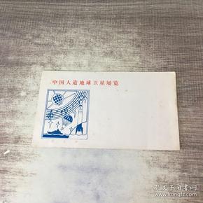 中国人造地球卫星展览(长沙)纪念封