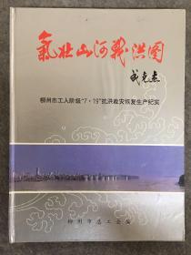 """《气壮山河战洪图》柳州市工人阶级""""7.19""""抗洪救灾恢复生产纪实"""