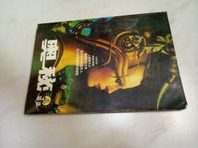 奥秘精选4  创刊二十周年珍藏版
