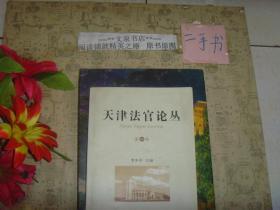 天津法官论丛 第2卷(第二卷)》7.5成新,封面上边小水印