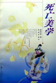 死亡美学(颜翔林先生美学名作)(1998年一版一印,自藏,品相十品全新)