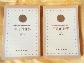 平凡的世界        中  . 下册         中国青年出版社