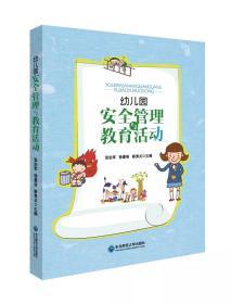 幼儿园安全管理与教育活动