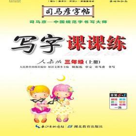 司马彦字帖·写字课课练. 三年级. 上册(19年适用)